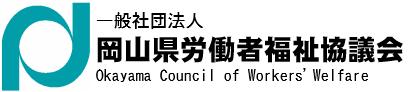 岡山県労働者福祉協議会